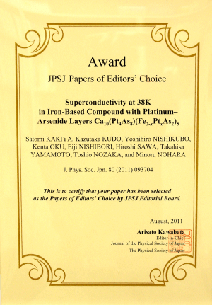 "Photograph 1 Certificate of ""JPSJ Papers of Editors' Choice"" Award from the Physical Society of Japan"