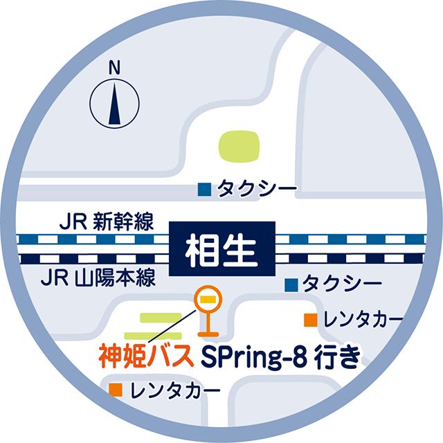 相生駅周辺図