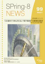 SPring-8 NEWS